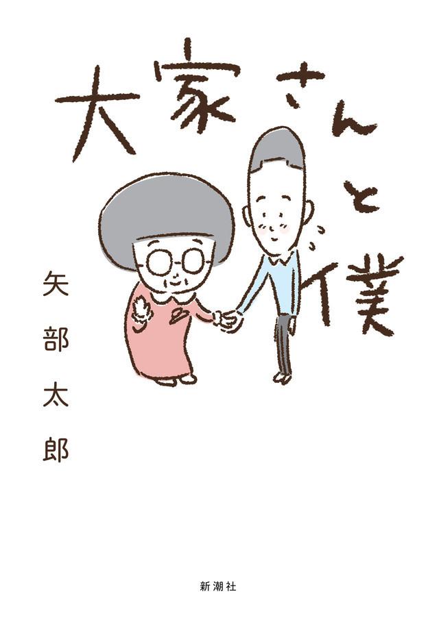 Oya-san to Boku