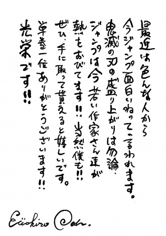 Mensaje de Eiichiro Oda