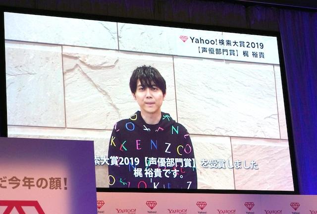 Yahoo! Search Awards - Yuki Kaji