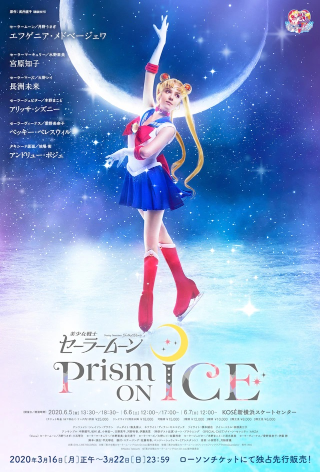 Sailor Moon Prism on Ice