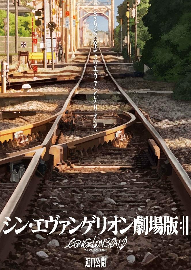 Póster de Evangelion 3.0+1.0 que se estrena en enero de 2021.