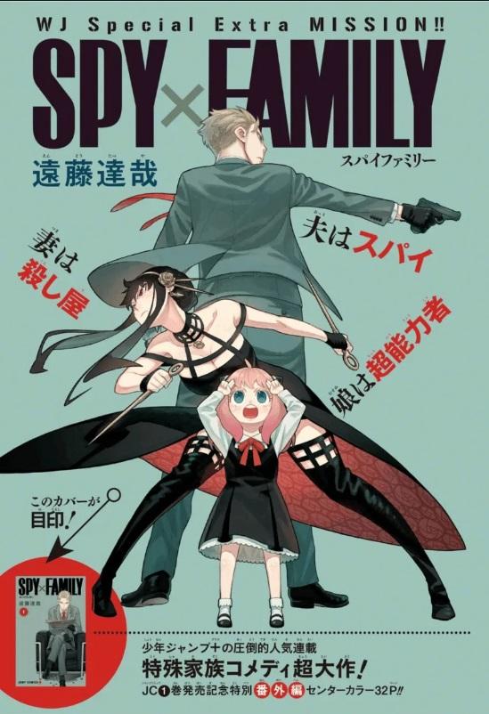 SPY x FAMILY es una de las series más leídas en MANGA Plus