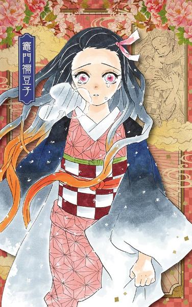 Kimetsu No Yaiba Netsuko - lidera ventas de manga