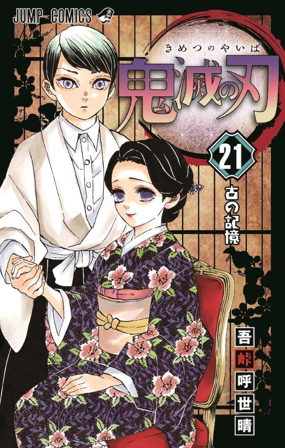 Kimetsu no Yaiba #21