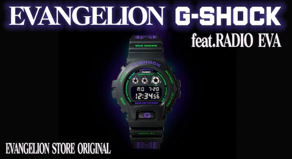 G-SHOCK EVA-01