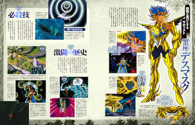 Saint Seiya Dai-Kaibou -Cancer-
