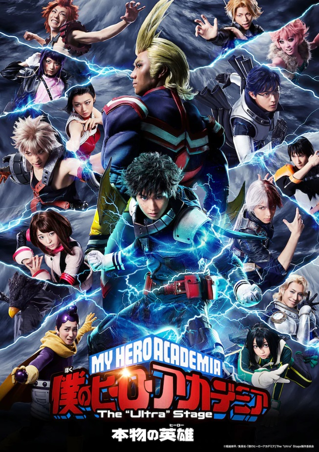 My Hero Academia: The Ultra Stage