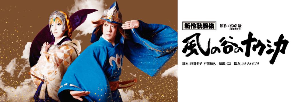 Nausicaä del Valle del Viento, versión kabuki
