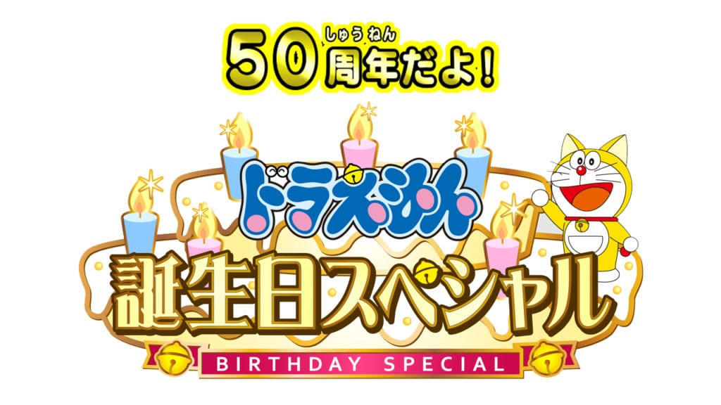 Doraemon - 50 aniversario