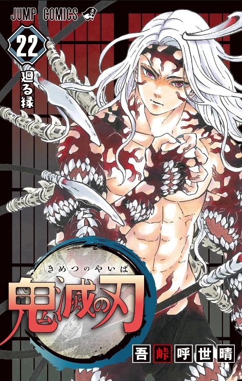 Demon Slayer: Kimetsu no Yaiba, de Koyoharu Gotouge