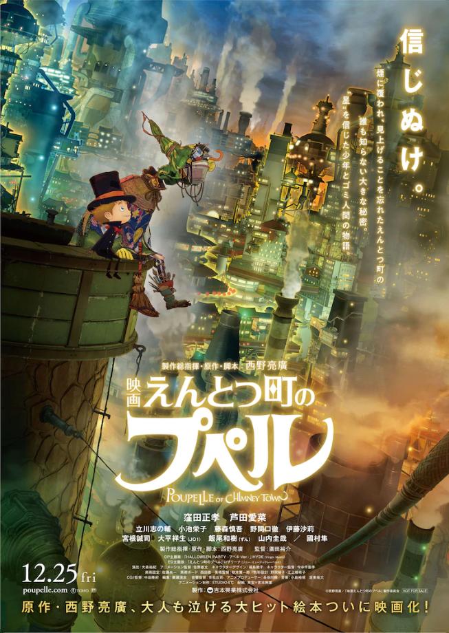 Poupelle of Chimney Town es una de las candidatas a Animación del Año