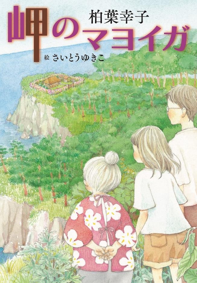 Portada de la novela de Misaki no Mayoiga