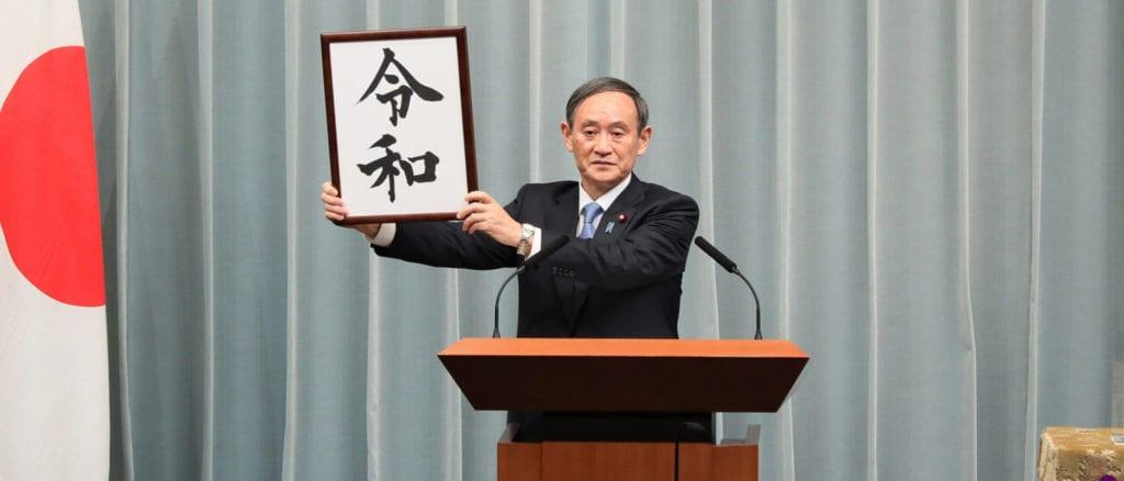 Yoshihide Suga, Primer Ministro de Japón desde septiembre de 2020.
