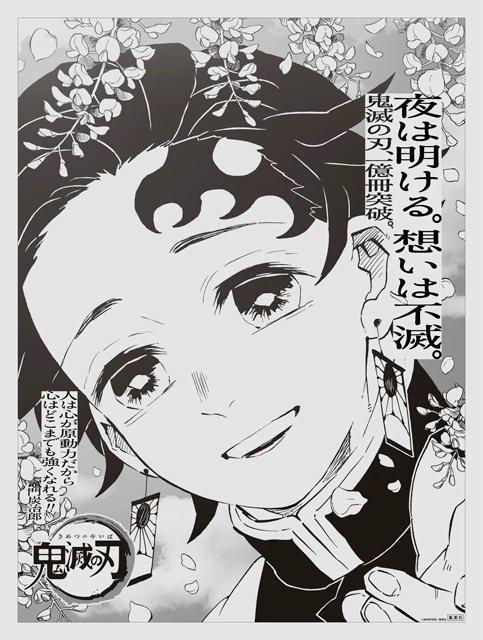 Tanjiro en uno de los 15 desplegados de Demon Slayer en los diarios japoneses.