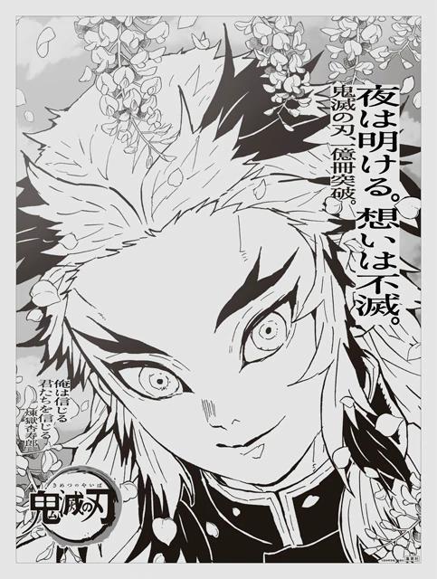 Rengoku en uno de los 15 desplegados de Demon Slayer en los diarios japoneses.