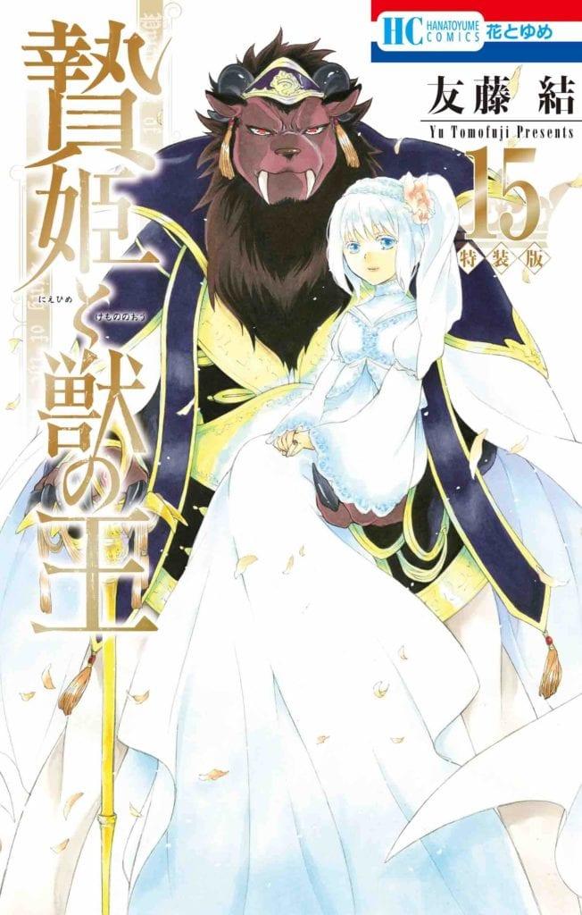 The Sacrificial Princess & the King of the Beast - Tomo 15