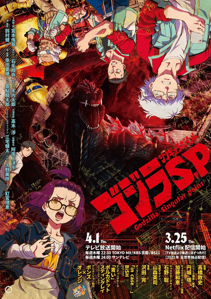 Anime - Godzilla Singular Point