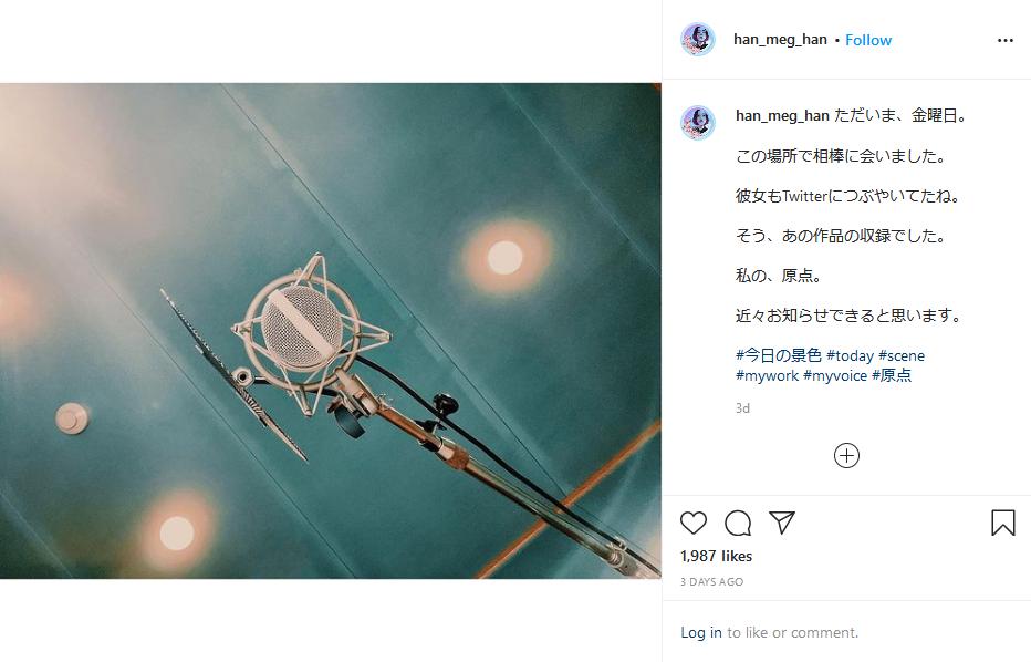 Megumi Han en Instagram