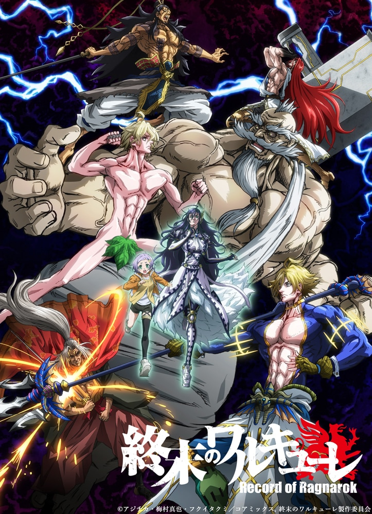 Anime - Record of Ragnarok