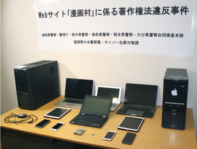 Computadoras decomisadas al administrador del sitio pirata Manga-Mura