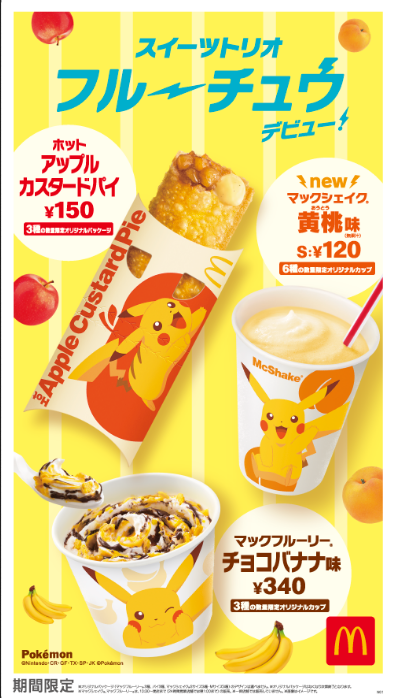 Postres de McDonald's inspirados en Pikachu