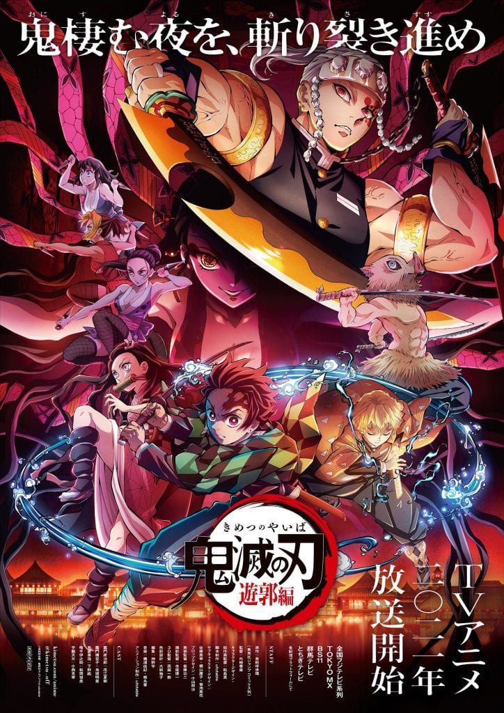 Demon Slayer: Kimetsu no Yaiba - Entertainment District Arc