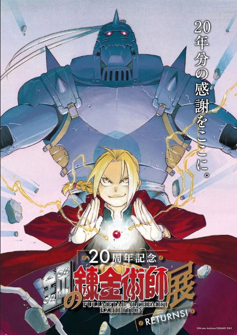 Fullmetal Alchemist cumple 20 años