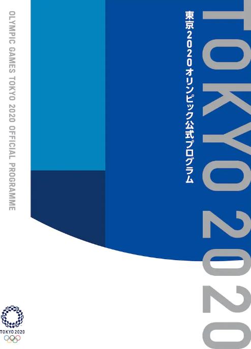 Programa Oficial de los Juegos Olímpicos de Tokio 2020
