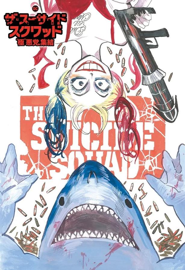 The Suicide Squad, por Paru Itagaki