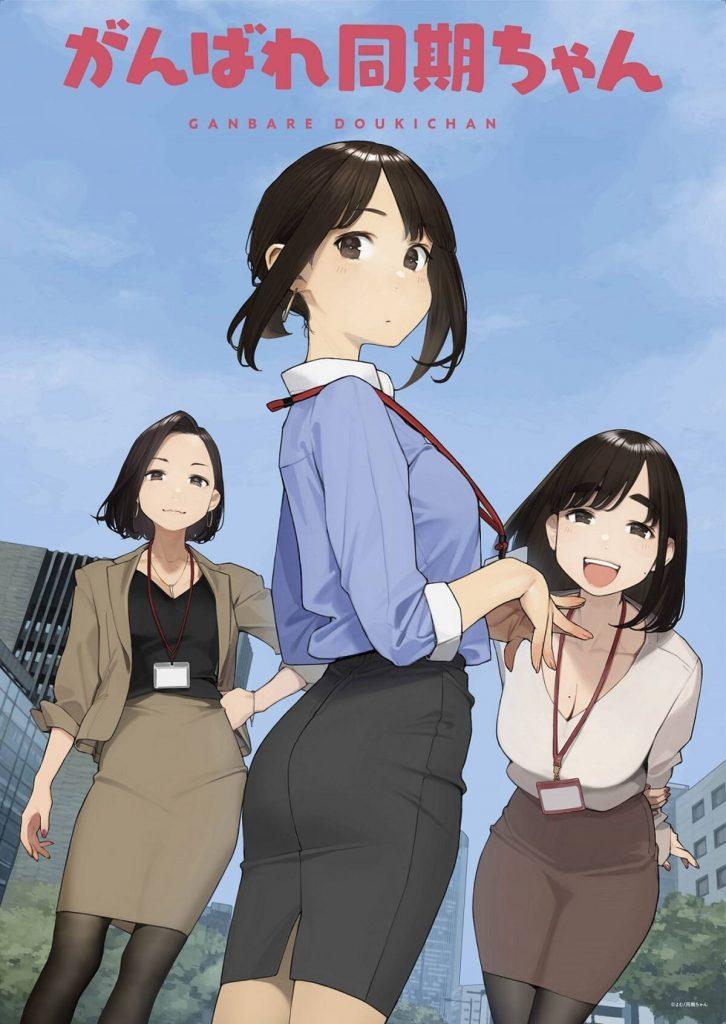 Ganbare Douki-chan llegó a Crunchyroll